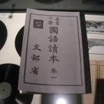 Elementary school textbooks (Meiji/Taisho periods). Note the older forms of 学 and 国 in use.