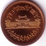 Byoudoin - 10 Yen coin.